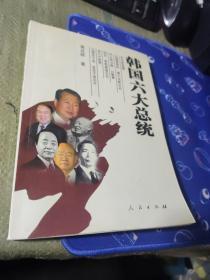 韩国六大总统
