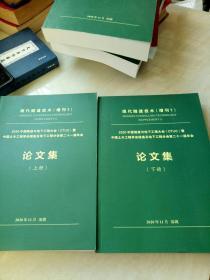 2020中国隧道与地下工程大会(CTUC)暨 中国土木工程学会隧道及地下工程分会第二十一届年会 论文集(上下册)  现代隧道技术(增刊1)2020