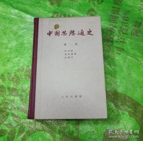 中国思想通史 第一卷