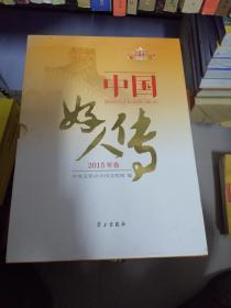 【中国好人传(2015年卷)】库8/7