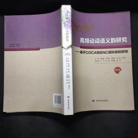 高频动词语义韵研究――基于COCA和BNC语料库的研究(第四册)