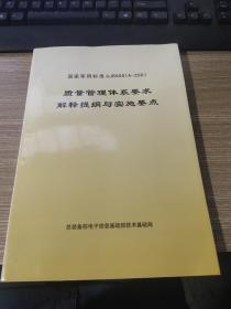 国家军用标准GJB9001A-2001质量管理体系要求解释提纲与实施要点