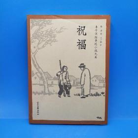祝福:丰子恺绘鲁迅小说九篇