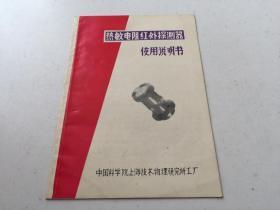 热敏电阻红外探测器使用说明书