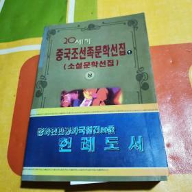 二十世纪中国朝鲜族文学作品  小说选集 (上) 朝鲜文