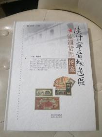 陕甘宁晋绥边区流通货币图鉴