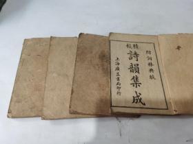 民国石印本诗韵集成成套四册