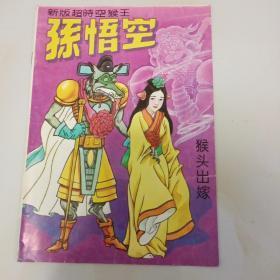 新版超时空猴王孙悟空猴头出嫁