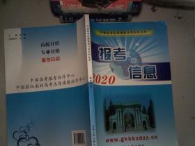 中国高考志愿填报宝典系列丛书 报考信息 2020