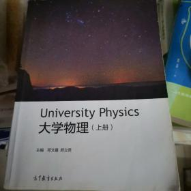 大学物理(上册)