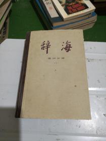 辞海(语词分册下)