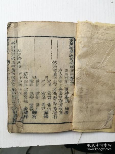 神峰通考卷三