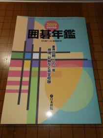 【日本原版围棋书】围棋年鉴2019年