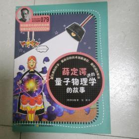 科学家讲的科学故事079 薛定谔讲的量子物理学的故事