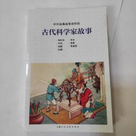 古代科学家故事连环画