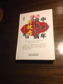 中老年自我治病奇效方集锦(第2版)