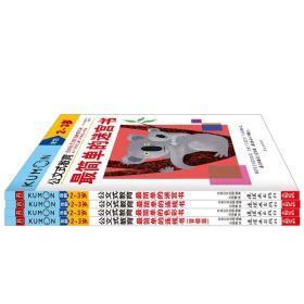 正版全新日本kumon公文式教育2-3岁 最简单的色彩 迷宫 连线书全套4册 宝宝益智专注力训练亲子游戏左右脑全脑开发图书 儿童创意趣味小手工