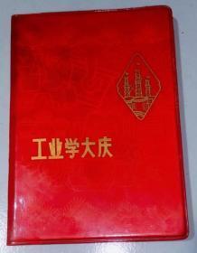 老笔记本/日记本:工业学大庆36开红塑软精装日记本扉页有字迹 内页空白  1977年北京制本厂空白笔记本