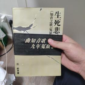 生死悲歌-<<知青之歌>>冤狱始末