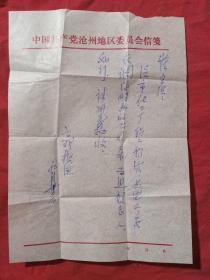 河北常委  沧州地委书记郭枢俭信札