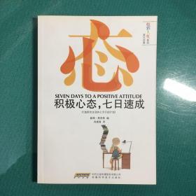 【引进版】炫彩人生英汉双语读物-积极心态,七日速成