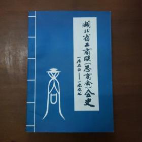 湖北省工商联(总商会)会史(1950年-1997年)