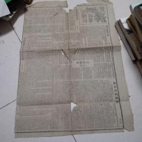 民国三十一年原版报纸 新华副刊 第三.四版一张 有破损如图