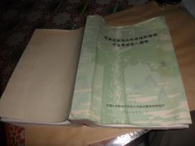隆重纪念伟大的领袖和导师毛主席逝世一周年  (16开 一厚册)