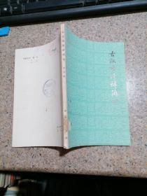 古汉语修辞简论