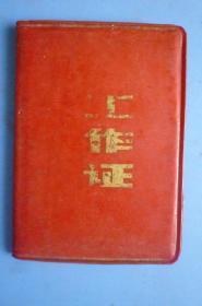 工作证(宁波市制造厂副厂长 杨德寿)(128开 塑封面)