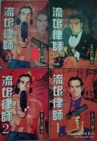 流氓律师 1-4 完结