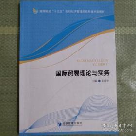 国际贸易理论与实务 王爱琴 经济管理出版社 9787509644546