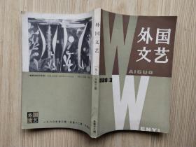 外国文艺1980年第3期