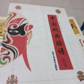 中国戏曲脸谱(修订版)