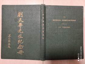 1933年精装印《刘天华先生纪念册》(刘师母赠-卫立煌夫人韩权华!)
