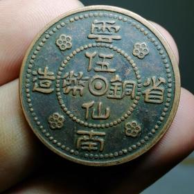 931.云南省 五仙铜币 稀有铜板