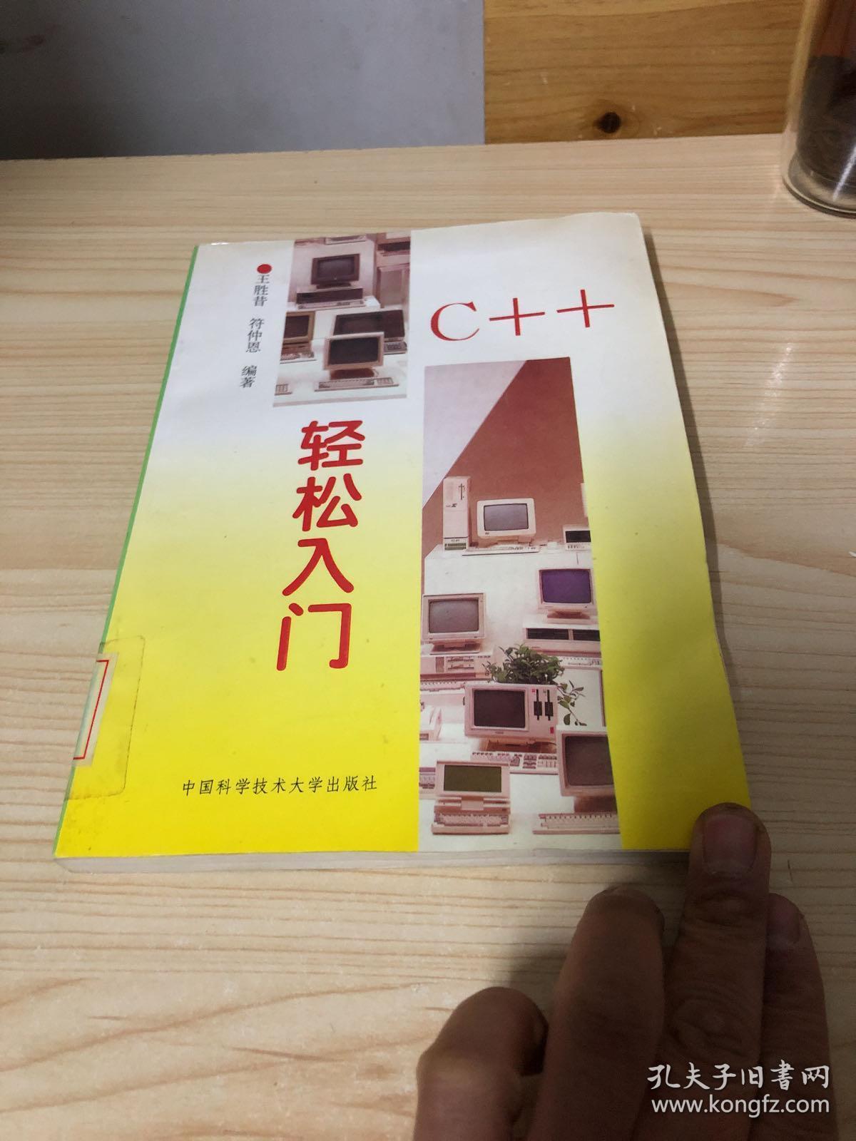 C++轻松入门