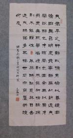 华西医大教授 朱老师 老旧书法一幅  诸葛亮戒子书 原稿真迹保真