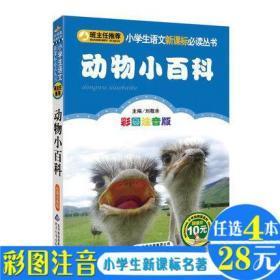 动物小百科(彩图注音版) 班主任推荐阅读 小学生语 1-3年级课外读物 6-10岁少儿科普动物世界 儿童正版