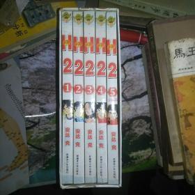 H2 漫画(1~5册全),包邮
