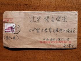不妄不欺斋之一千两百七十七:关守中(中国戏剧家协会理事)1979年实寄封1个,有完整签名