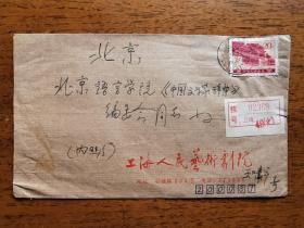 不妄不欺斋之一千两百八十二:王安忆父亲王啸平1979年实寄封1个,有完整签名