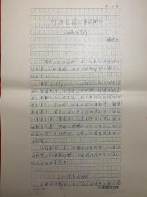 """陶泳白手稿《行进在泥土中的脚印—记画家王式廓》30页。陶泳白(陶咏白),女,1937年10月生,江苏江阴市苏市桥人。1958年毕业于南京师范学院中文科。1975年到中国艺术学院院美术研究所工作,1985―1989年间曾任《中国美术报》主任编辑。1995年始任""""女性文化艺术学社""""社长。中国美术家协会会员、北京妇女理论研究会会员,世界华人艺术家协会理事。出版有个人论文集《画坛――一位女评论者的思考》。"""