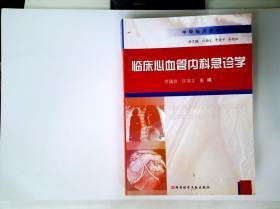 中华临床急诊学丛书:临床心血管内科急诊学