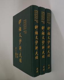 印祖文钞解大经 全三册