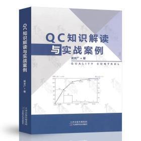 QC知识解读与实战案例