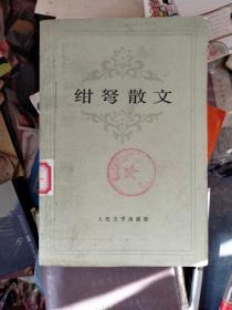 绀弩散文(1981年1版1印) 一版一印