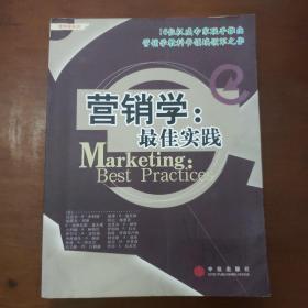 营销学:最佳实践