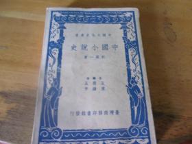 中国小说史 郭箴一