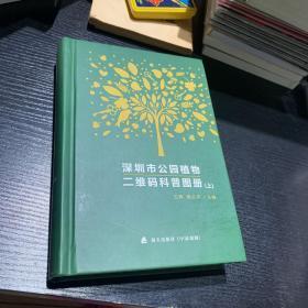 深圳市公园植物二维码科普图册 . 上